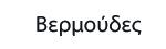 Βερμούδες